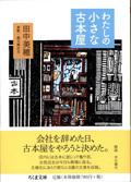 watashino_chikuma.jpg
